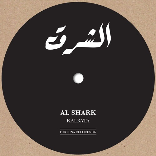 Kalbata - Al Shark (Part 2)